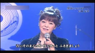 Download Lagu 聖母(マドンナ)たちのララバイ 岩崎宏美</b> Mp3