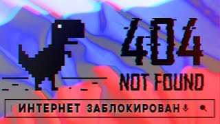 В РОССИИ ОТКЛЮЧАТ ИНТЕРНЕТ 1 НОЯБРЯ 2019 ГОДА ? / ЗАПРЕТЯТ ИНТЕРНЕТ