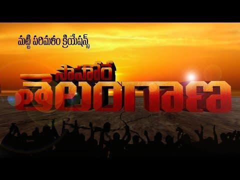Telangana Formation Day Special Song 'SAHORE TELANGANA' by MATLA TIRUPATHI- 2017 | Matti Parimalam