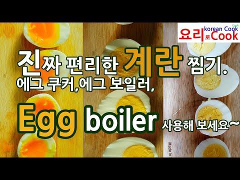 계란 찜기, 에그 보일러, 계란 삶는 기계, 달걀 삶기,반숙,완숙,8~12분 맛나고 편하게 드실수 있어요~how to use egg boiler,/ english subtitles