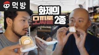【다이어트 먹방 - 침착맨X주호민】 화제의 CU 모찌롤 2종
