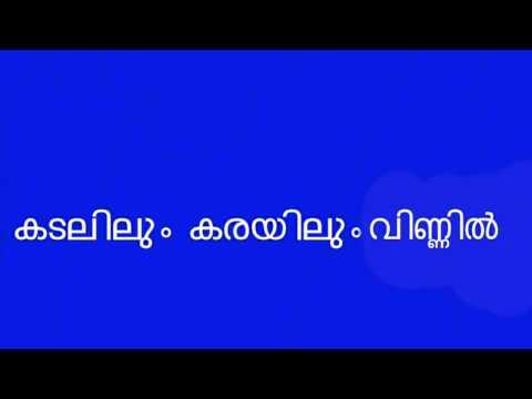 Allah ahade with lyric sung by mahamood kattil
