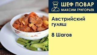 Австрийский гуляш . Рецепт от шеф повара Максима Григорьева
