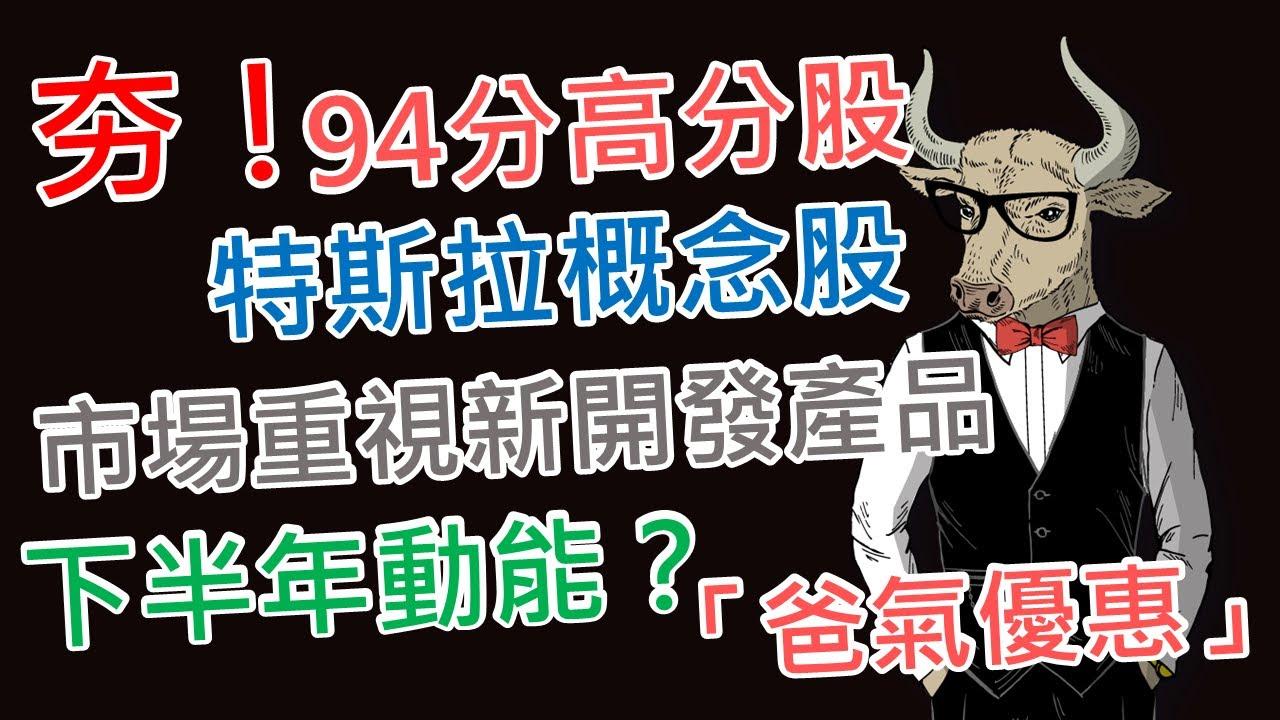 《老牛夜夜Talk》EP27  凡甲(3526):94高分股,去年狂飆61%,今年成長動能在哪裡?