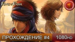 Prince of Persia прохождение на русском - Часть 4