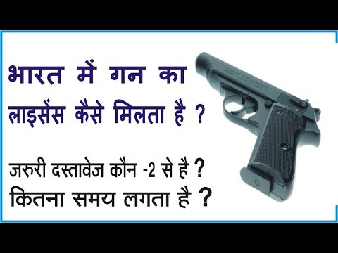 How to Apply Online Arms Licence in India | Sport gun licence