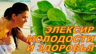 Элексир молодости и здоровья! Зеленый коктейль с крапивой)