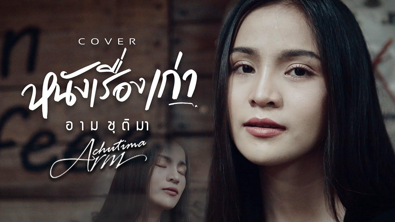 หนังเรื่องเก่า - อาม ชุติมา [ Cover Version ]