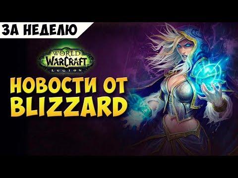 Новости от Blizzard.