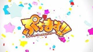 『ぷちます!!-プチプチ・アイドルマスター-』 (アニメ第2期) PV
