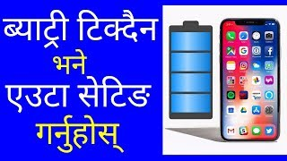 How To Save Battery Backup on Your Smartphone || Android App Review  [In Nepali]