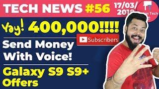 400K Subscribers, Giveaway, Galaxy S9 S9+, Huawei P20 Lite,WhatsApp Update, Alexa, Steve Jobs:TTN#56