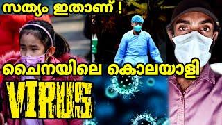 കൊറോണ എന്ന ചൈനീസ് ആയുധം | Corona Virus Explained | Corona Virus Kerala | Health News | Razeen