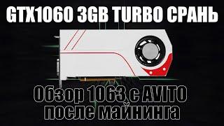 Asus GTX1060 3GB TURBO WHITE обзор после майнинга