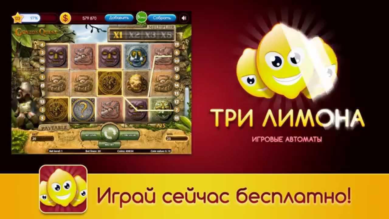 Игровые автоматы лимон форум игроков онлайн казино бездепозитный бонус