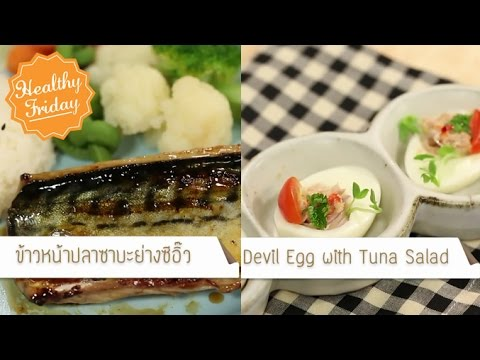 Healthy Friday [by Mahidol] อาหารที่เหมาะสมกับผู้ที่เป็นไตเรื้อรังระยะฟอกเลือด (1/2)