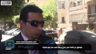 مصر العربية | مواطنون عن القمة :ايمن حفني و عماد متعب هم نجوم المباراة