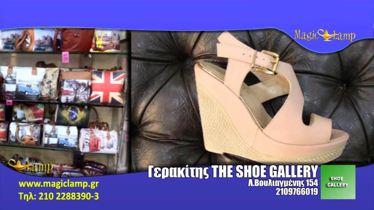 f96de03e6ff3 The Shoe Gallery | Υποδήματα Δάφνη,Τσάντες,Αξεσουάρ,Γυναικεία Ρούχα,Βραδινά, Νυφικά,παπούτσια