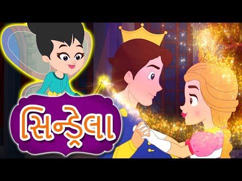 Cinderella  Gujarati Fairy Tales  Gujarati Varta  Bal Varta  Gujarati Story