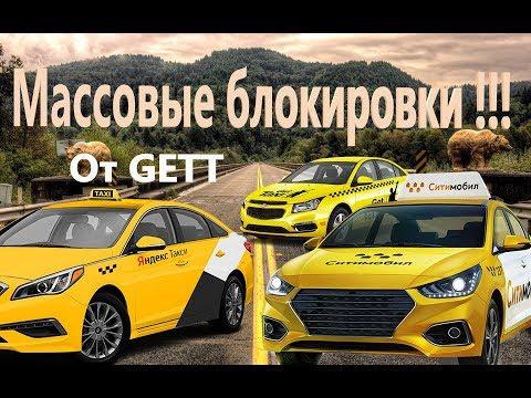 Ситимобил. Muver. Яндекс такси. Gett массовые блокировки водителей в Москве. Бородач .