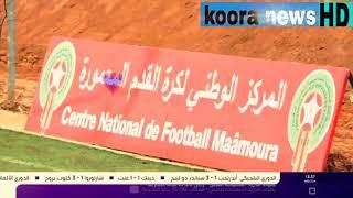 أخر أخبار الملف المغربي للإستضافة مونديال 2026 HD