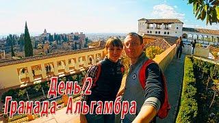 Гранада.Альгамбра.Испания: путешествие - лучший отдых! День 2(Сылка на отель https://goo.gl/CGMijL Сайт для бронирования номеров http://goo.gl/IKg401 Купон Airbnb $20 на первое бронирование..., 2016-07-11T19:20:20.000Z)