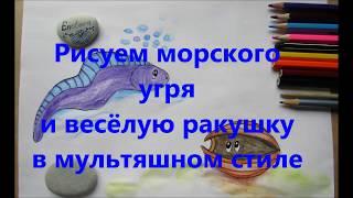 Как нарисовать рыбу нож и весёлую ракушку  карандашами
