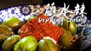 The Ultimate Dipping Sauce that Northerners Never Seem to Understand - Dipping Chilies