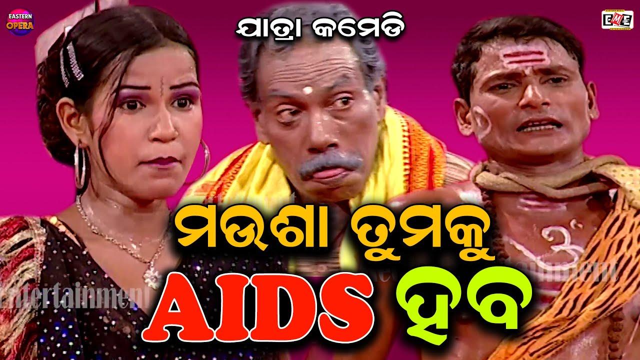 MAUSA TUMAKU AIDS HABA | BASU BEST JATRA COMEDY | EASTERN OPERA
