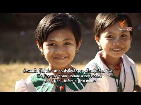 Spirit of Asia : The Karen of ayeyarwady
