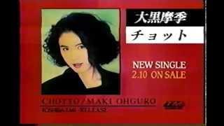 1993年ごろの大黒摩季さんの新曲のシングルCD「チョット」のCMです。CHO...