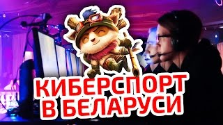 Кубок Беларуси по League of Legends - Киберспорт в Беларуси