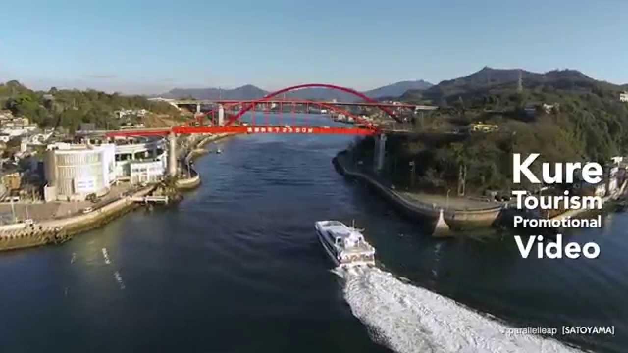 ドローン空撮/広島・呉市 観光ビデオ~ 自然・造船・観光の地 ...