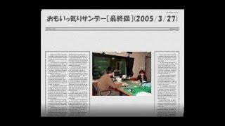 おもいっ気りサンデー(最終回) 2005年3月27日放送