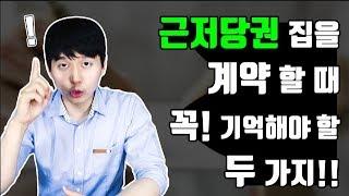 [월전쉽시즌4] 근저당권 집을 계약 할 때 꼭!! 기억…