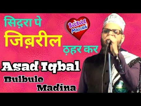 Asad Iqbal Naat Shareef__Sidra Pe Jibril Thahar Ker
