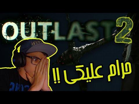 ★ OUTLAST 2 Demo ★  !! بيحرقو العيال