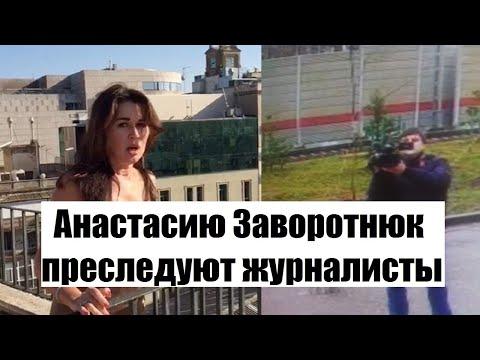 Анастасию Заворотнюк преследуют журналисты. Опубликованы фото преследователей. Последние новости.