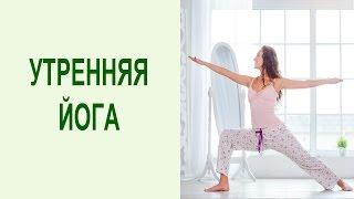 Утренняя йога. Полный комплекс утренних упражнений, чтобы проснуться. Yogalife(Утренняя йога за 7 минут. http://samoregulyaciya.hatha-yoga.com.ua - активно начните новый день. Узнайте, как сохранять здоровь..., 2016-04-14T18:11:16.000Z)