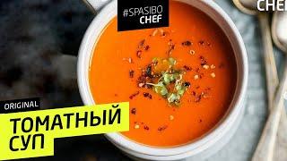 томатный суп от ильи лазерсона
