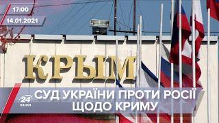 Про головне за 17:00: Європейський суд почав розгляд справи України проти Росії