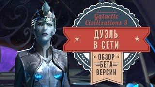 сетевой матч в бета-версии Galactic Civilizations 3
