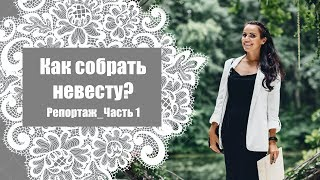 Сборы невесты / Интернациональная свадьба / Репортаж Часть 1