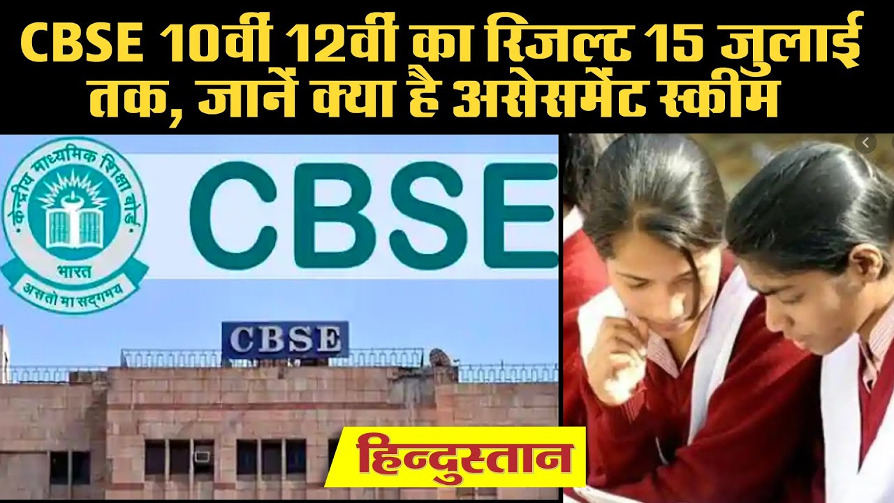 CBSE & ICSE Board Results Updates: 10वीं 12वीं का ...