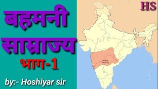 बहमनी साम्राज्य भाग-1   बहमनी साम्राज्य का इतिहास   मध्यकालीन भारत में बहमनी राज्य की स्थापना