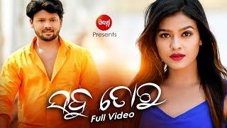 Sabu Tora | Mo Akhi Kahuchi Khali Tate | Humane Sagar New Romantic Song | Bikram, Deepa & RJ Malay