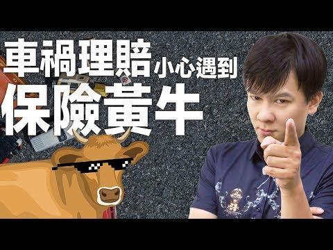 本篇告訴你什麼是保險黃牛★9月份桃園課程 ★發生車禍怎麼辦?讓江曉俊律師教你怎麼做!