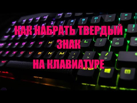 Как набрать твердый знак на клавиатуре.Где находится твердый знак