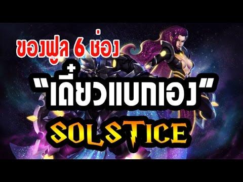 """[TMP HON] - EP. 51 Play Solstice เรียกข้าว่า """"ตัวพลิกเกม"""" !! By b3nOzZ"""