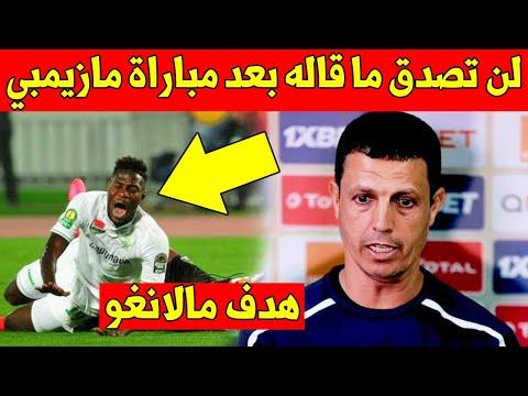 بعد الفوز.. جمال السلامي يقوم شيء مفاجئ بعد مباراة الرجاء ومازيمبي ? - هدف مالانغو